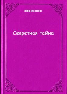 Обложка книги  - Секретная тайна