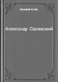 Обложка книги  - Александр Одоевский