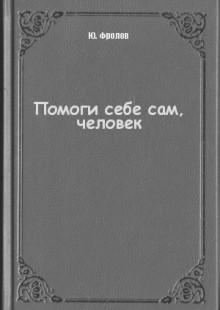 Обложка книги  - Помоги себе сам, человек
