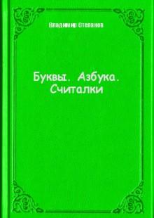 Обложка книги  - Буквы. Азбука. Считалки