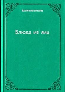 Обложка книги  - Блюда из яиц