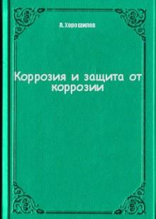 Обложка книги  - Коррозия и защита от коррозии