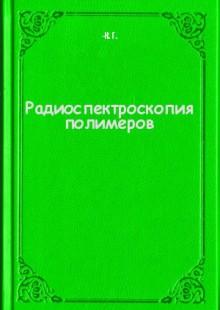 Обложка книги  - Радиоспектроскопия полимеров