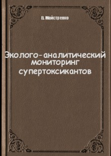 Обложка книги  - Эколого-аналитический мониторинг супертоксикантов