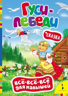 Обложка книги  - Гуси-лебеди