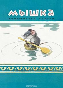 Обложка книги  - Мышка. Хантыйская сказка