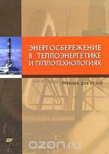 Обложка книги  - Энергосбережение в теплоэнергетике и теплотехнологиях