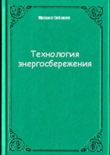 Обложка книги  - Технология энергосбережения