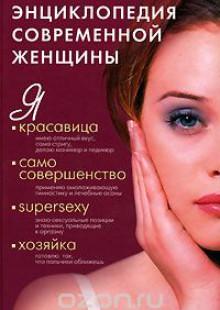 Обложка книги  - Энциклопедия современной женщины