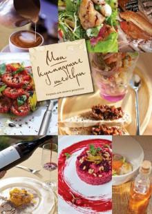 Обложка книги  - Мои кулинарные шедевры. Тетрадь для записей рецептов