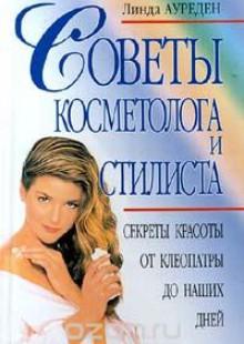 Обложка книги  - Советы косметолога и стилиста. Секреты красоты от Клеопатры до наших дней