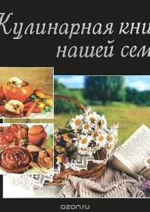 Обложка книги  - Кулинарная книга нашей семьи