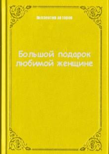 Обложка книги  - Большой подарок любимой женщине