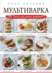 Обложка книги  - Мультиварка. Книга для записи рецептов