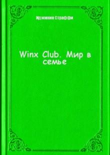 Обложка книги  - Winx Club. Мир в семье