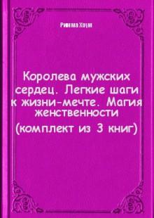 Обложка книги  - Королева мужских сердец. Легкие шаги к жизни-мечте. Магия женственности (комплект из 3 книг)