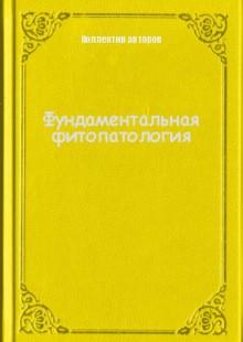 Обложка книги  - Фундаментальная фитопатология