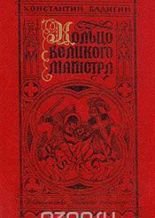 Обложка книги  - Кольцо великого магистра