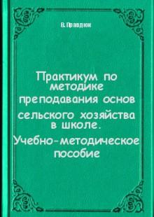 Обложка книги  - Практикум по методике преподавания основ сельского хозяйства в школе. Учебно-методическое пособие