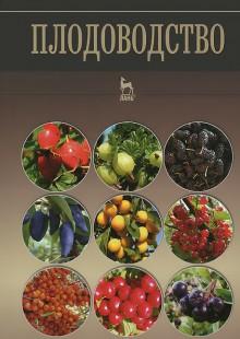Обложка книги  - Плодоводство. Учебное пособие