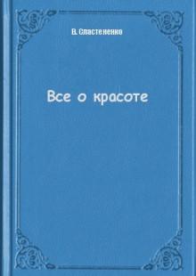 Обложка книги  - Все о красоте