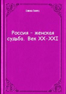 Обложка книги  - Россия – женская судьба. Век ХХ-ХХI