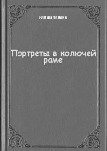 Обложка книги  - Портреты в колючей раме