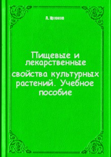 Обложка книги  - Пищевые и лекарственные свойства культурных растений. Учебное пособие