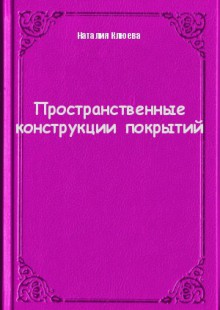 Обложка книги  - Пространственные конструкции покрытий