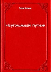 Обложка книги  - Неутомимый путник