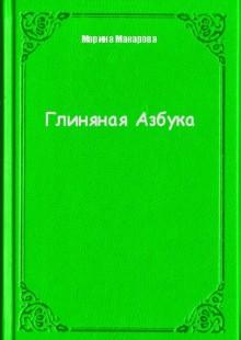 Обложка книги  - Глиняная Азбука