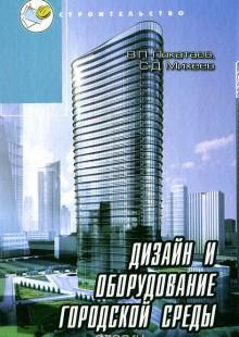 Обложка книги  - Дизайн и оборудование городской среды