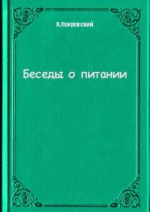 Обложка книги  - Беседы о питании