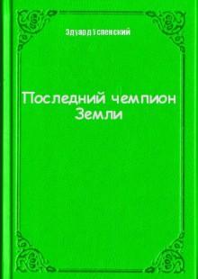 Обложка книги  - Последний чемпион Земли