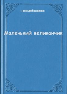 Обложка книги  - Маленький великанчик