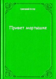Обложка книги  - Привет мартышке