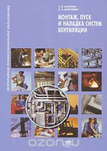 Обложка книги  - Монтаж, пуск и наладка систем вентиляции