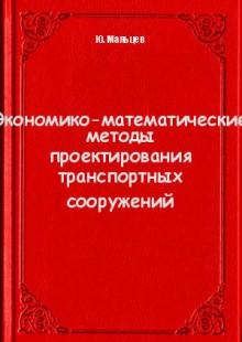 Обложка книги  - Экономико-математические методы проектирования транспортных сооружений