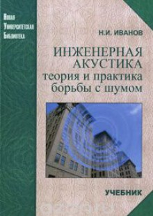 Обложка книги  - Инженерная акустика. Теория и практика борьбы с шумом
