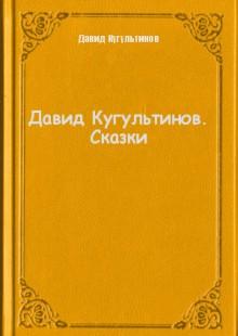 Обложка книги  - Давид Кугультинов. Сказки
