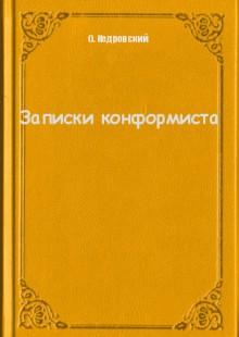 Обложка книги  - Записки конформиста
