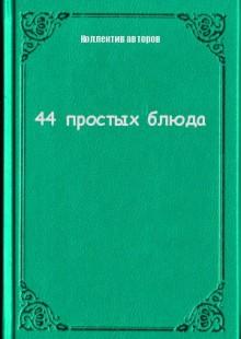 Обложка книги  - 44 простых блюда