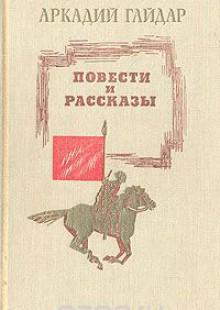 Обложка книги  - Аркадий Гайдар. Повести рассказы