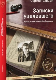 Обложка книги  - Записки уцелевшего