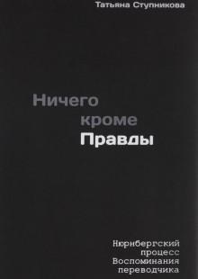 Обложка книги  - Ничего кроме правды. Нюрнбергский процесс. Воспоминания переводчика