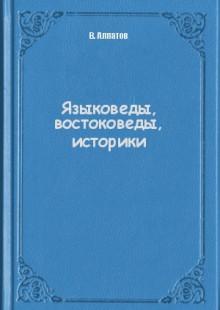 Обложка книги  - Языковеды, востоковеды, историки