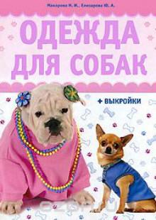 Обложка книги  - Одежда для собак (+ выкройки)