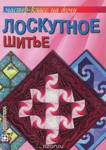 Обложка книги  - Лоскутное шитье