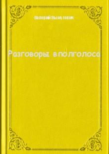Обложка книги  - Разговоры вполголоса