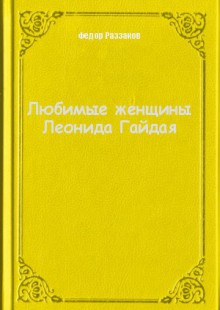 Обложка книги  - Любимые женщины Леонида Гайдая